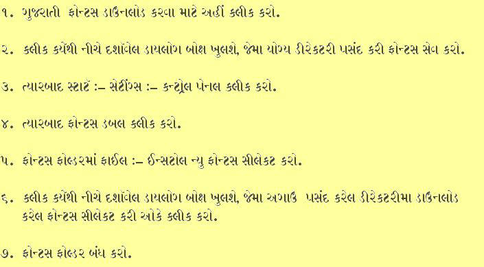 Question for the Gujarat Fonts Support